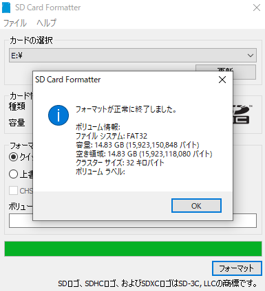 SD Card Formatter
