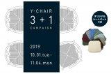 【期間限定キャンペーン11月4 日まで】「Yチェア | CH24   3 + 1 Campaign」ー3脚分の価格で4脚ご提供ー