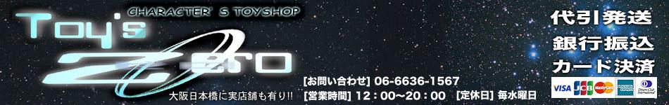ガシャポン,フィギュア,食玩,販売,大阪,日本橋, 『Toy's Zero』 トイズゼロ
