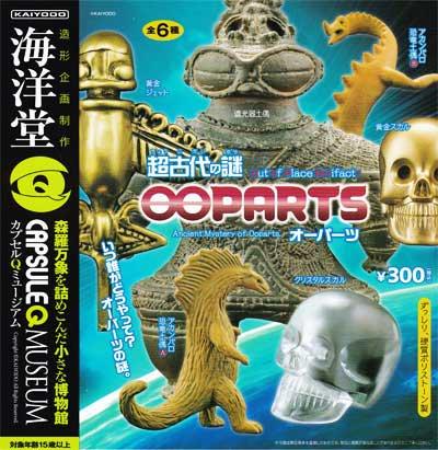 海洋堂 カプセルQミュージアム 超古代/オーパーツ 全6種フルセット KG00028