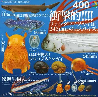 いきもん ネイチャーテクニカラーMONO PLUS 深海生物 ポールチェーン&マグネット 全8種フルセット TC00521