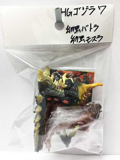 バンダイ HGゴジラ7 幼虫バトラ&幼虫モスラ UC00066