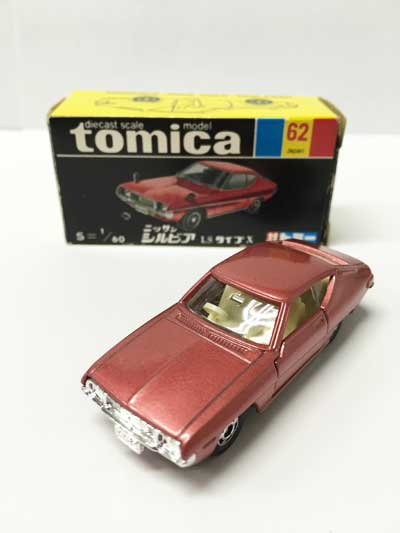 トミカ 62 ニッサン シルビア LSタイプX 黒箱 TMC00530