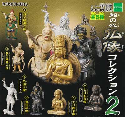 エポック 和の心 仏像コレクション2 全6種フルセット TC0038