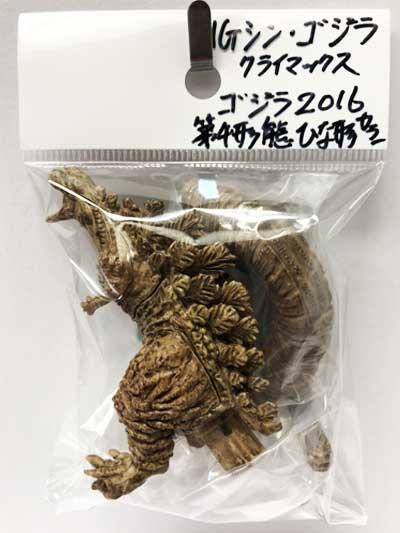 バンダイ HGシン・ゴジラ クライマックス ゴジラ2016 第4形態(雛形ver.) UC00013