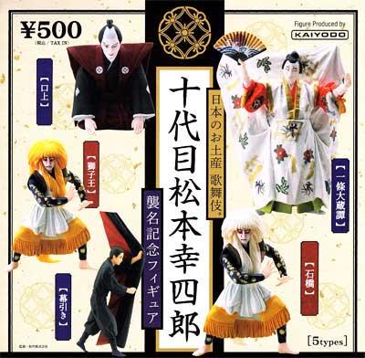 海洋堂 日本のお土産 歌舞伎。 十代目松本幸四郎 襲名記念フィギュア 全5種フルセット KG00063