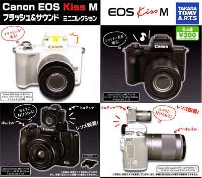 タカラトミー Canon EOS Kiss M フラッシュ&サウンド ミニコレクション 全4種フルセット TC0073