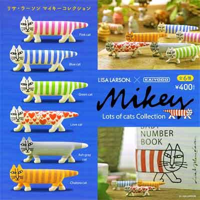 海洋堂 カプセルQミュージアム リサ・ラーソン Mikey Lots of cats Collection 全6種フルセット KG0062