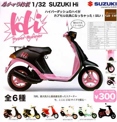 SO-TA 「原チャリ伝説」1/32 SUZUKI Hi(再販) 全6種フルセット TC0086