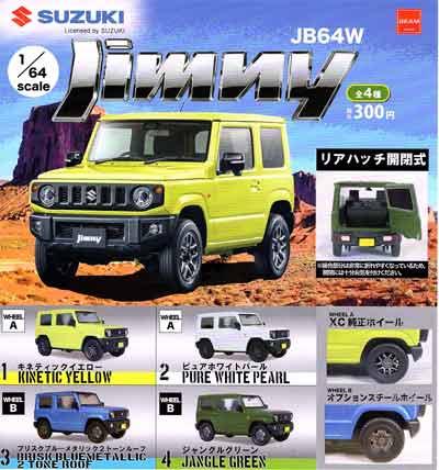 ビーム 1/64 ジムニー JB64 コレクション 全4種フルセット TC0103