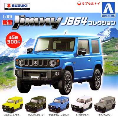 アオシマ 1/64 ジムニーコレクション JB64 全5種フルセット TC0108