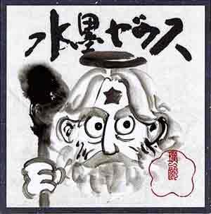 ロッテ ぼくらのビックリマン スーパーゼウス編 No.4 水墨ゼウス