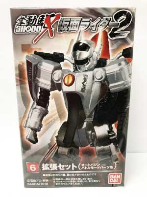 バンダイ SHODO-X 仮面ライダー2 (6)拡張セット(オートバジン バトルモードパーツ他) BS0050