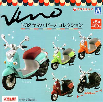アオシマ 1/32 ヤマハ ビーノ コレクション 全5種フルセット TC00495