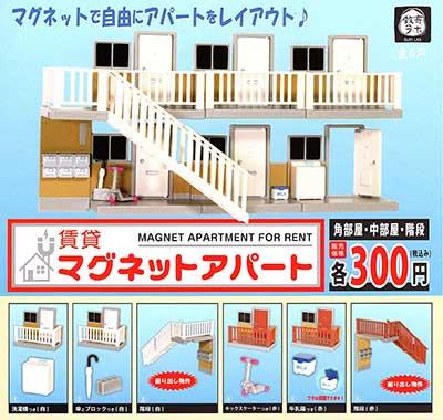 エポック 賃貸 マグネットアパート 全6種フルセット TC00539