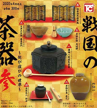 トイズキャビン 戦国の茶器 参 〜侘び寂びの世界〜 全6種フルセット TC00463