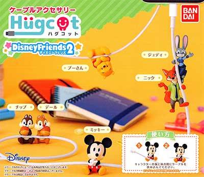 バンダイ ハグコット  ディズニーフレンズ2 全6種フルセット BC0191