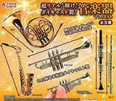 トイズスピリッツ  超リアル!輝け!ダイキャスト製 管楽器マスコット 全5種フルセット TC00520