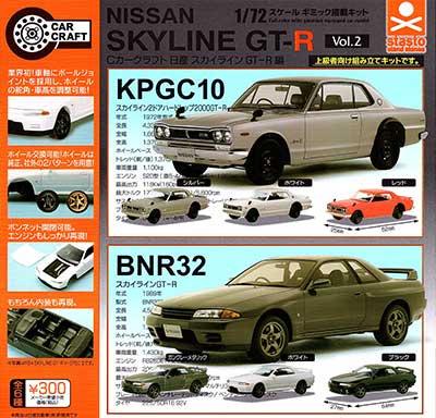 スタンドストーン Cカークラフト 日産スカイライン GT-R編 vol.2 全6種フルセット TC00496