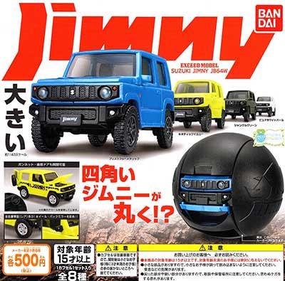 バンダイ EXCEED MODEL SUZUKI JIMNY JB64W レア版4種セット BC0213