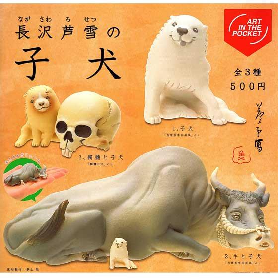 キタンクラブ ART IN THE POCKETシリーズ 長沢芦雪の子犬 全3種フルセット TC00635