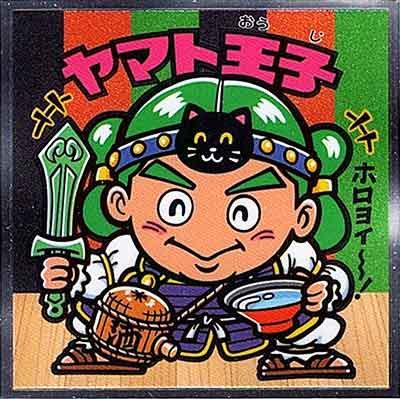 ロッテ ビックリマン 歌舞伎 チョコ No.01 ヤマト王子