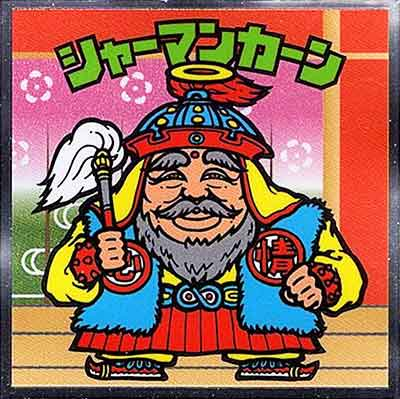 ロッテ ビックリマン 歌舞伎 チョコ No.02 シャーマンカーン
