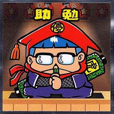 ロッテ ビックリマン 歌舞伎 チョコ No.03 助勉