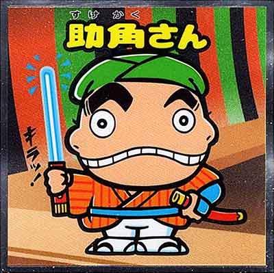 ロッテ ビックリマン 歌舞伎 チョコ No.05 助角さん