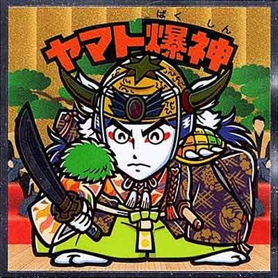 ロッテ ビックリマン 歌舞伎 チョコ No.15 ヤマト爆神 ー源頼光ー