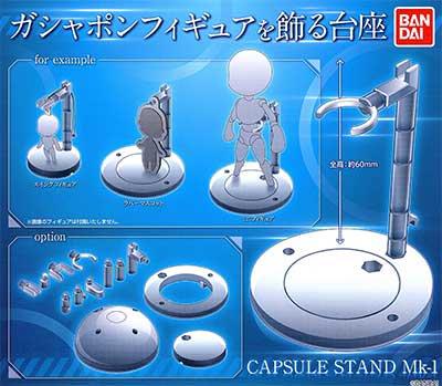 バンダイ CAPSULE STAND Mk-1 5個セット BC0314