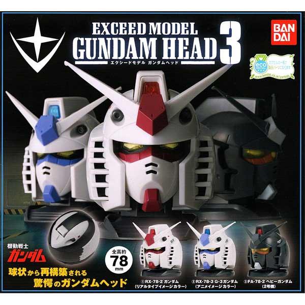 バンダイ 機動戦士ガンダム EXCEED MODEL GUNDAM HEAD 3 全3種フルセット BC0441