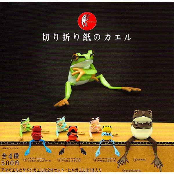 キタンクラブ ヤムシスワークス 切り折り紙のカエル 全4種フルセット TC00667