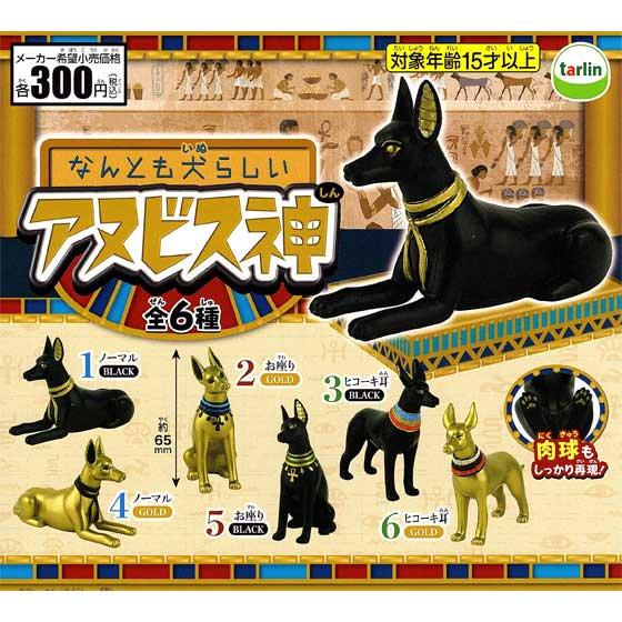 11月発売予定 エポック なんとも犬らしい アヌビス神 全6種フルセット