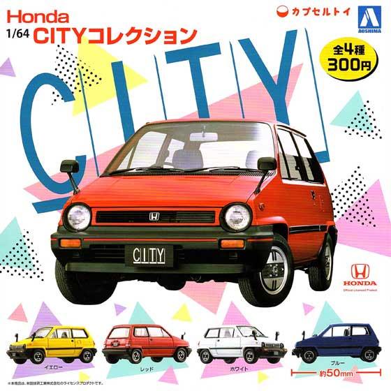 11月発売予定 アオシマ 1/64 Honda CITY コレクション 全4種フルセット