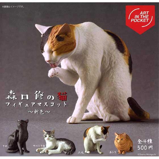 12月発売予定 キタンクラブ ART IN THE POCKET 森口修の猫〜新色〜 全4種フルセット