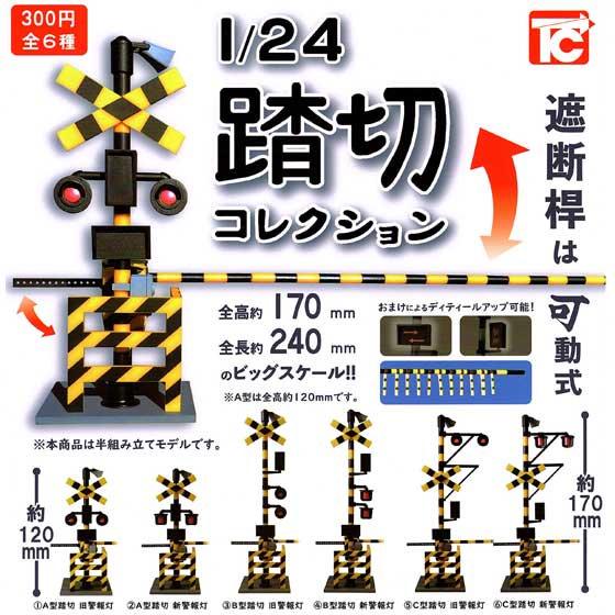 12月発売予定 トイズキャビン 1/24 踏切コレクション 全6種フルセット