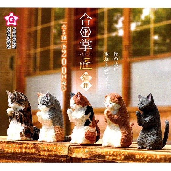 12月発売予定 エール 合掌 匠 〜猫拝〜 全5種フルセット