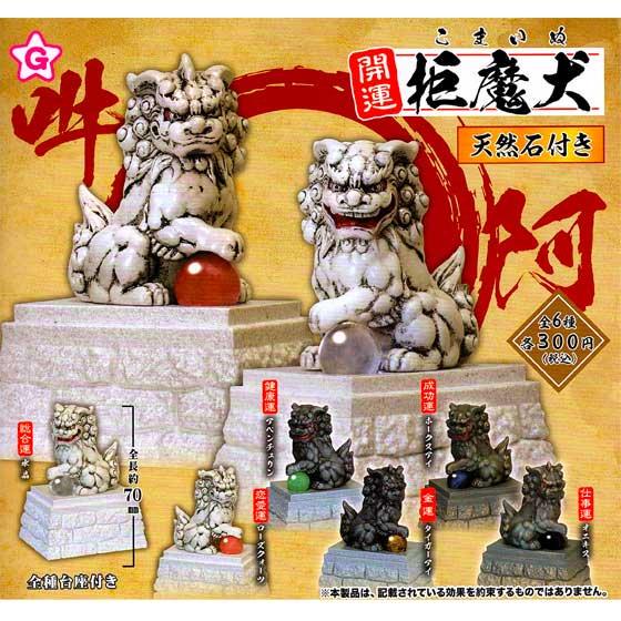 12月発売予定 エール 開運 拒魔犬 -こまいぬ- 天然石付き 全6種フルセット