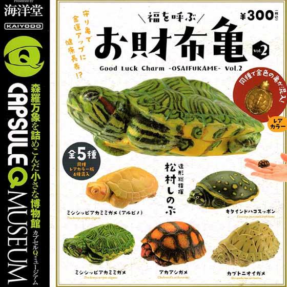 1月発売予定 海洋堂 カプセルQミュージアム お財布亀2 全9種フルセット