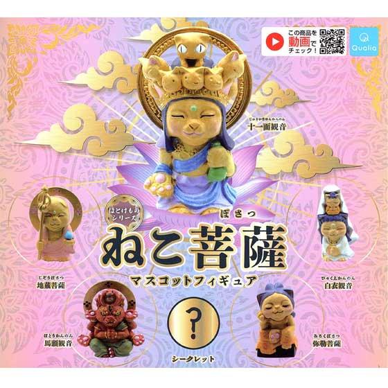 1月発売予定 クオリア ねこ菩薩マスコットフィギュア 全6種フルセット