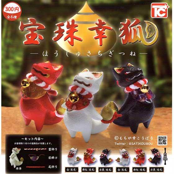 1月発売予定 トイズキャビン 宝珠幸狐 全6種フルセット