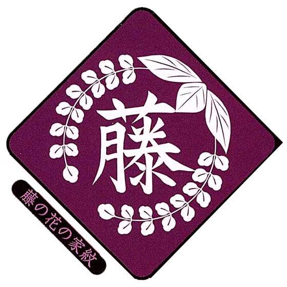 タカラトミーアーツ 鬼滅の刃 ミニタオル 弐 藤の花の家紋 TC00648