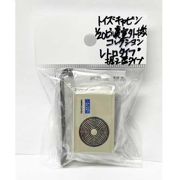 トイズキャビン 1/20 TOSHIBA ビル裏室外機コレクション レトロデザイン(据え置きタイプ) TC00701