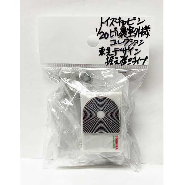 トイズキャビン 1/20 TOSHIBA ビル裏室外機コレクション 東芝デザイン(据え置きタイプ) TC00702