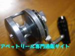 アベット HXJ5/2MC 右ラプター
