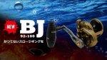 BJ92-100Tバーノブ仕様