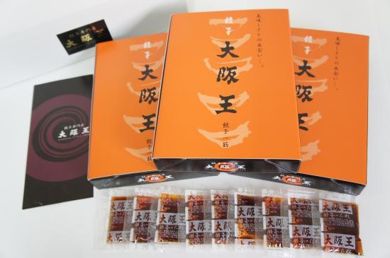 餃子専門店大阪王極旨餃子3箱54個セット