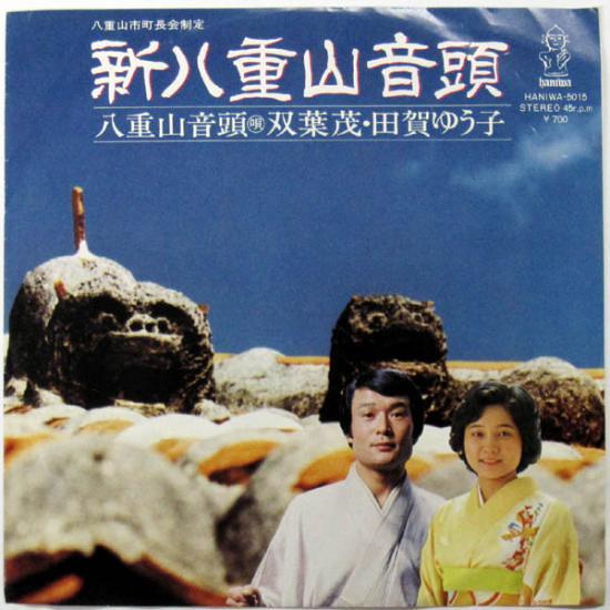 双葉茂・田賀ゆう子 - 新八重山音頭 / 八重山音頭 (7inch)(Haniwa - HANIWA-5015)