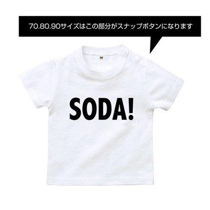 SODA!_キッズTEE